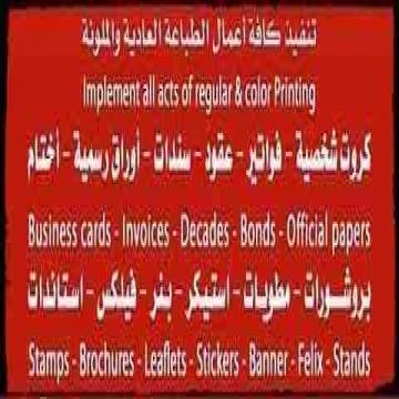 -                          كافة اعمال الطباعة والاعلان (ارخص...