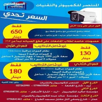 -                          برامج محاسبه ونقاط بيع / كاميرات مراقبة...
