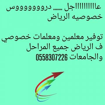 -                          معلمين ومعلمات ف الرياض جميع التخصصات...