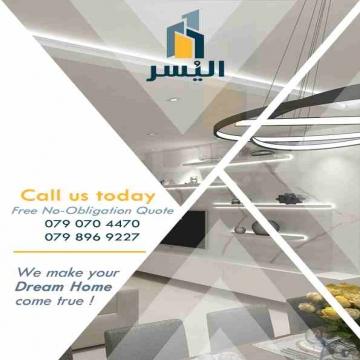 - نحن نسعى لجعل منزلك مهيئًا لتلبية احتياجاتك وبأقصى درجات...