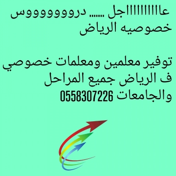 -                          مدرسيت ومدرسات ف الرياض...