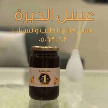 -                          عسل طلح...