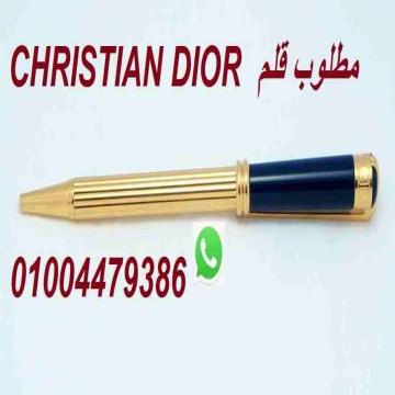 -                          مطلوب قلم CHRISTIAN DIOR...