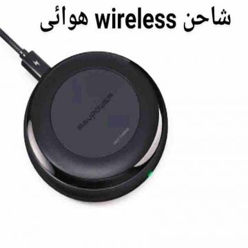 -                          شاحن wireless...