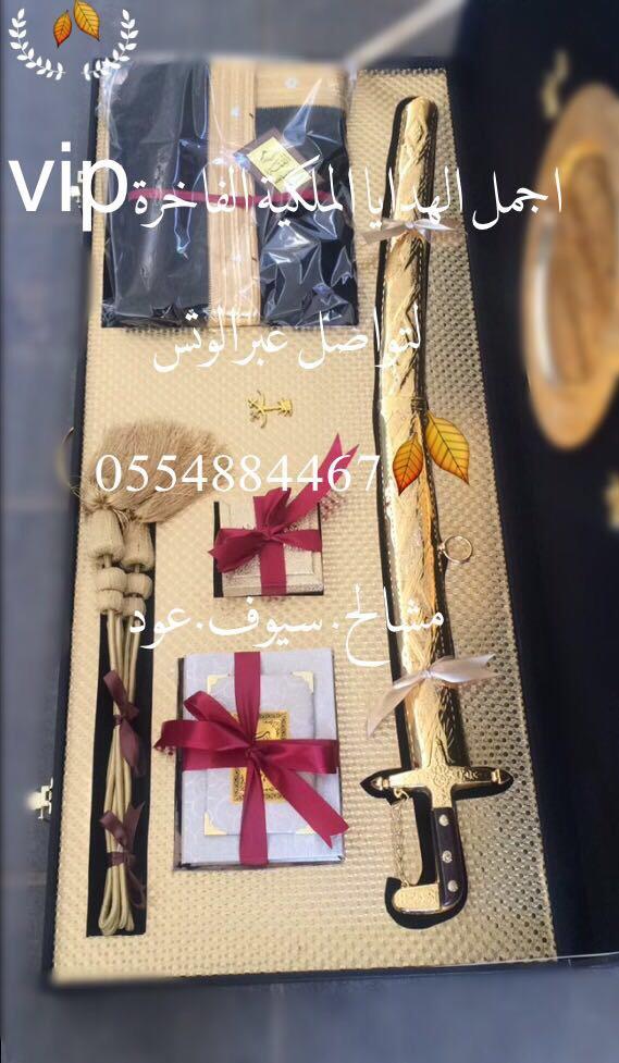 اجمل الهدايا الملكية الفاخرةvip...