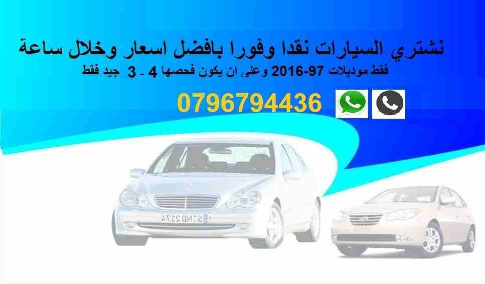 Mercedes 2003 C240 GCC-  بدك تبيع السيارة؟؟. نحن...
