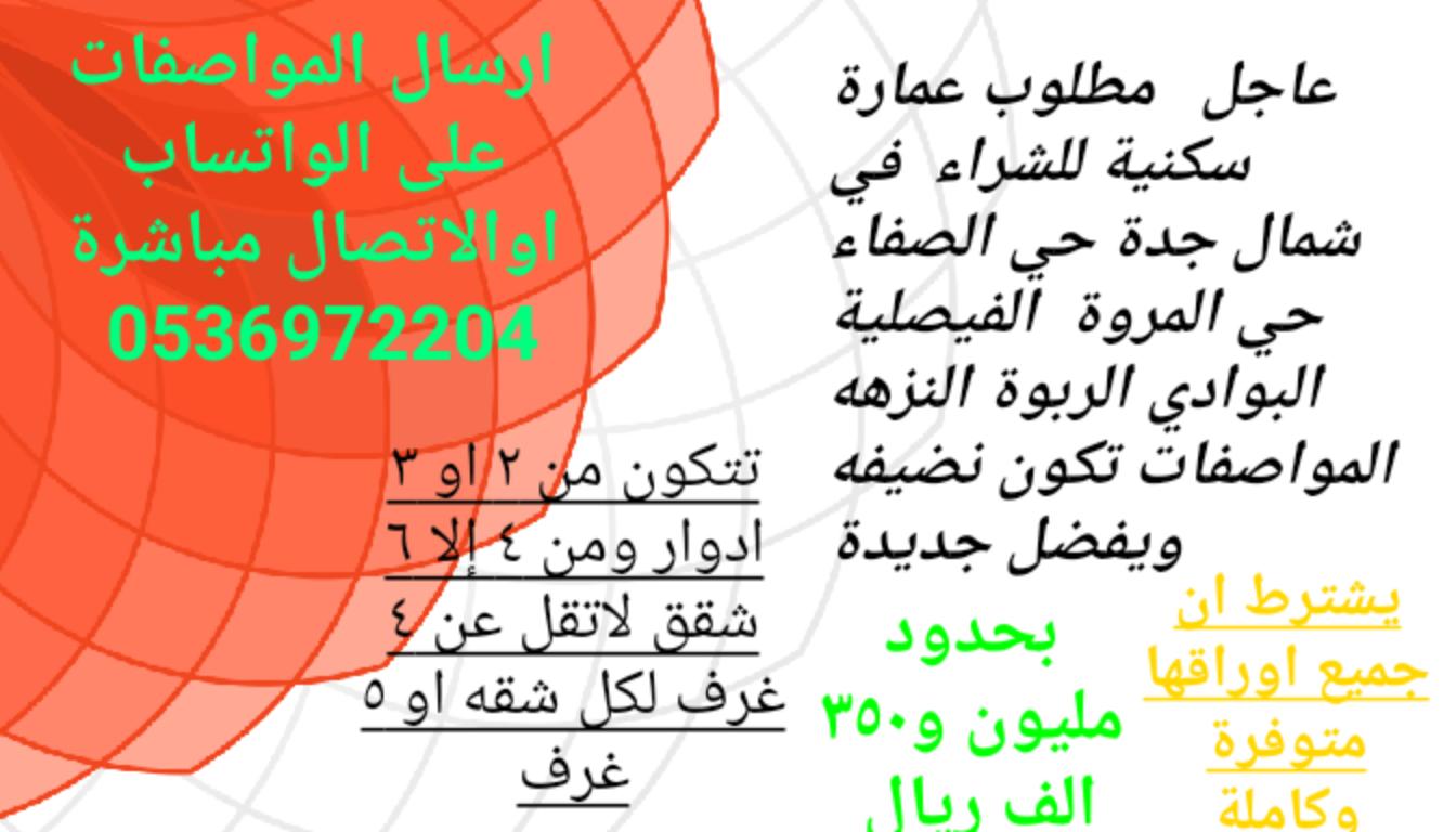 مطلوب عمارة سكنية للشراء  شمال جدة...