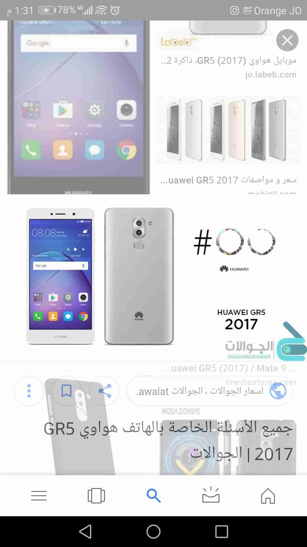 للبيع ايفون 7 مستعمل شهر-  gr5 2017 بحال الوكاله كل...