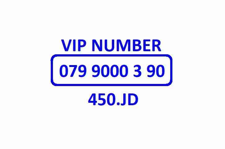 للبيع اي رقم 1800 درهم-  0796.100.90.4. VIP NUMBER...