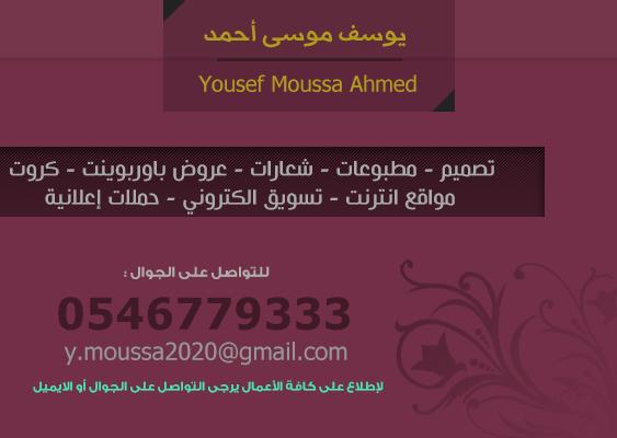 -                          مصمم و مبرمج مواقع انترنت و تسويق...