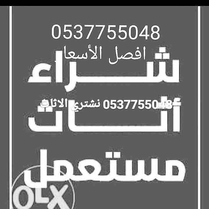 We are investment & finance firm specializing in bridge loans, real estate loans, business and personal loans, partnership, joint venture, infrastructural d-  نقل عفش وشراء جميع الاثاث...
