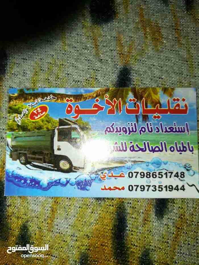 Innovation للحلول التجارية المتكاملةلرواد الأعمال الذين لديهم أعمال ناشئة في المملكة العرب�-  تنك ماء صالح للشرب...