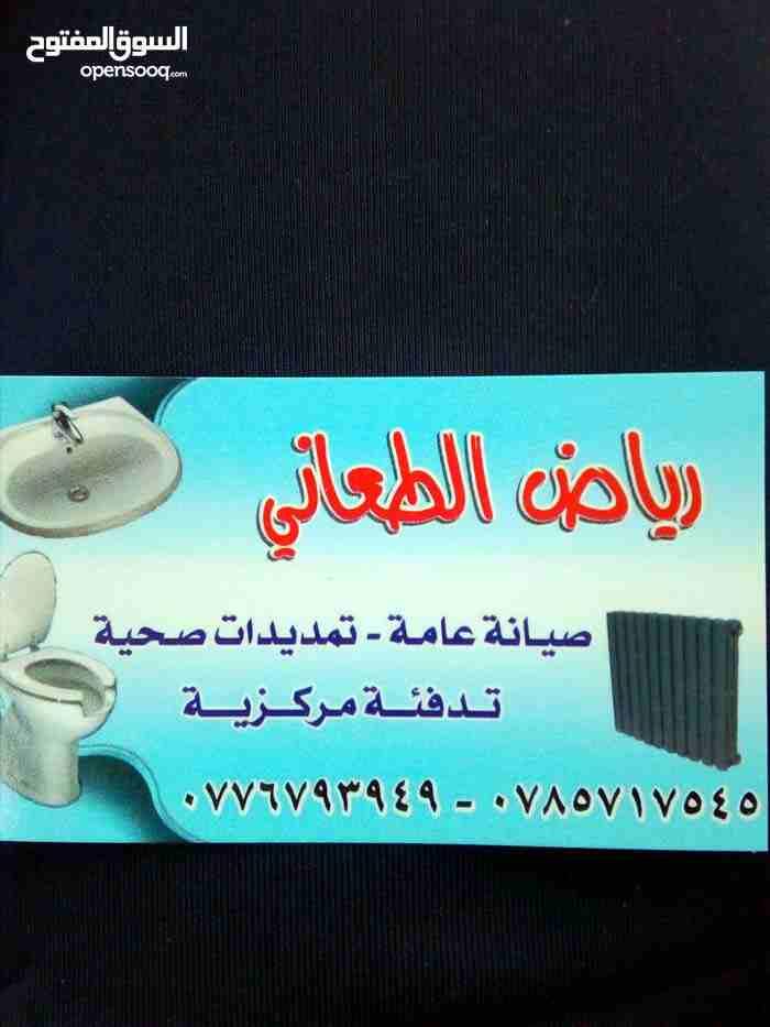 أنا من تونس أبحث عن شغل شهادة مهنية مجهز صحي حراري(سباك)-  مواسرجي0785717545 صيانة...