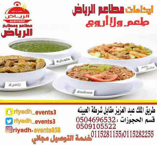 مطاعم ومطابخ الرياض  تفخر بتقديم كل انواع المأكولات والاطعمة وكذلك...