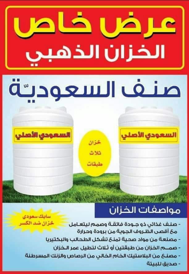 السلام عليكم. نحن المنظمة المالية التي تتشكل من قبل مجموعه من السعوديين الذين يعيشون في -  خزان مياه صنف السعودية...