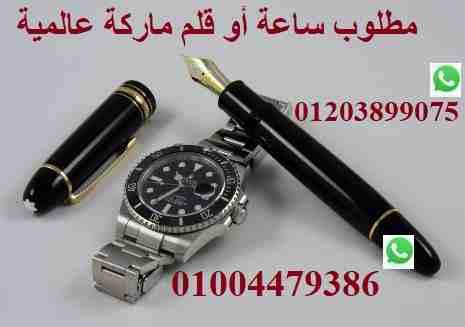 نشترى ساعتك/ قلمك لو ماركة عالمية Rolex/...