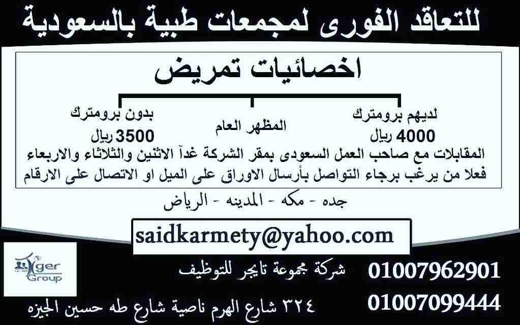 -                          للتعاقد الفورى بمجمعات بالسعودية ( جدة...