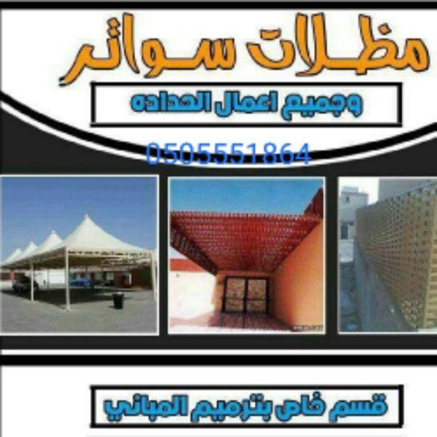 مظلات وسواتر رواد الخير...