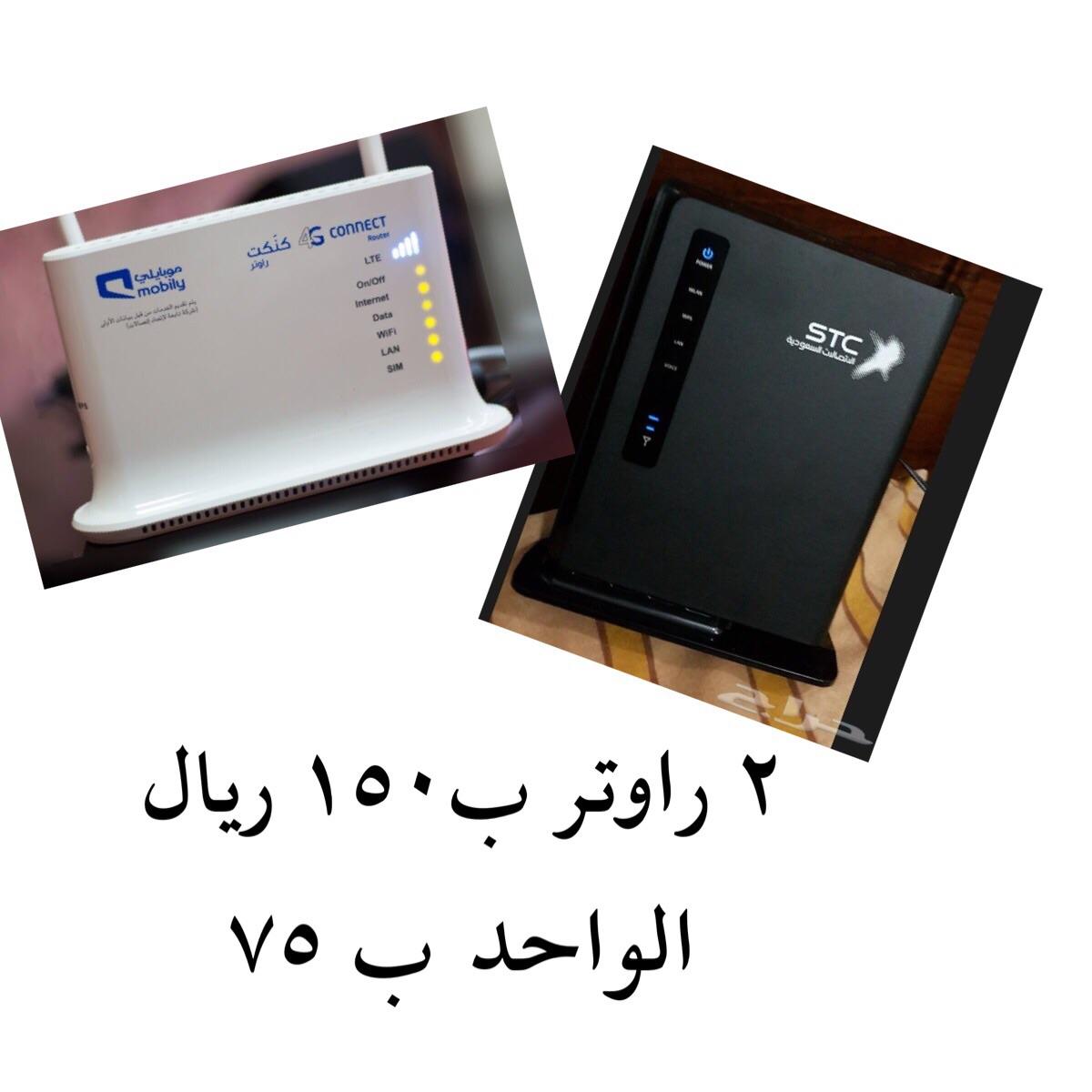 -                          راوتر موبايلى   راوتر STC للتواصل واتس...