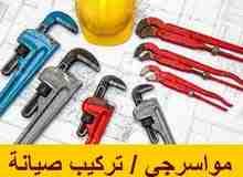 السلام عليكم. نحن المنظمة المالية التي تتشكل من قبل مجموعه من السعوديين الذين يعيشون في -  كافة أعمال الصيانة...