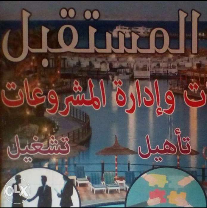 -                          وظائف في شرم الشيخ والغردقة...
