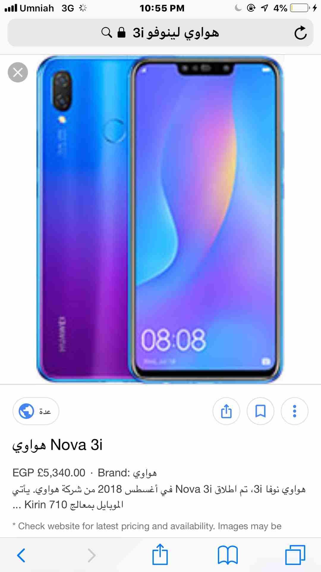 Samsung s20-  هواوي 3i لا تنسَ أنك...