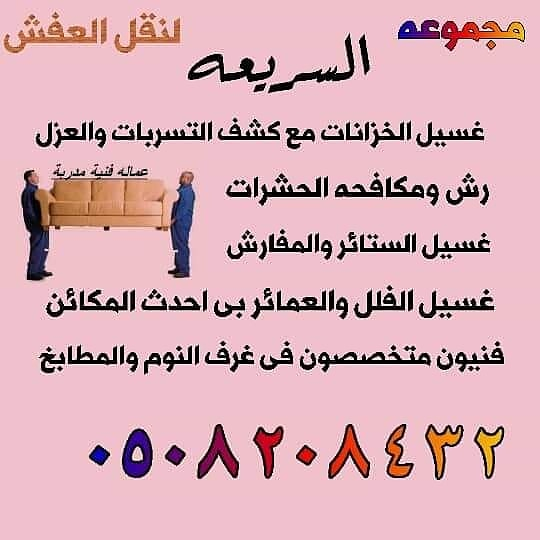 - نقل عفش بالمدينة المنورة وإلى جميع مدن المملكه مع الفك والتركيب...