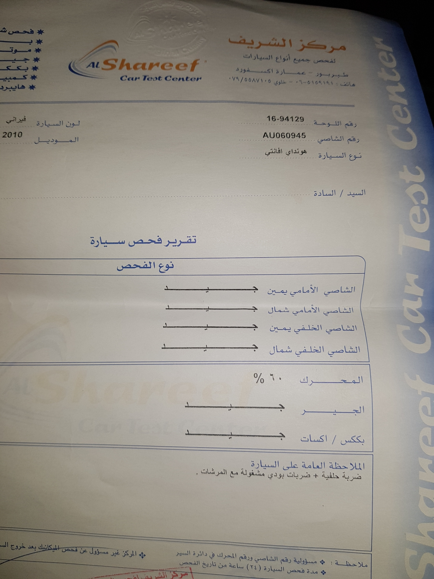 I am advertising my 2016 TOYOTA LAND CRUISER for sale at the rate of $15000 because i relocated to another country, the car is in good and excellent condition, -  هيونداي hd 2010 فحص كامل...