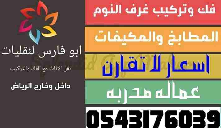 Welcomed to STANDARD ONLINE FINANCE LTD we give out secured & unsecured Guarantee loans to Business Men and women who are into Business transaction standard-  نقل عفش بالرياض مع الفك...