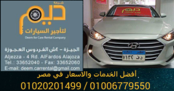 -                          شركة ديم لإيجار السيارات في مصر...
