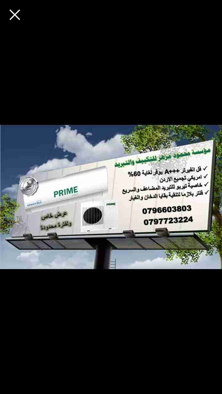 We provide Air Conditioning, General Maintenance and Duct Cleanings for Flats, Villas, Offices, Shops & Buildings at low cost. Call / WhatsApp 055-5269352 /-  مكيف 1طن فل انفيرتر...