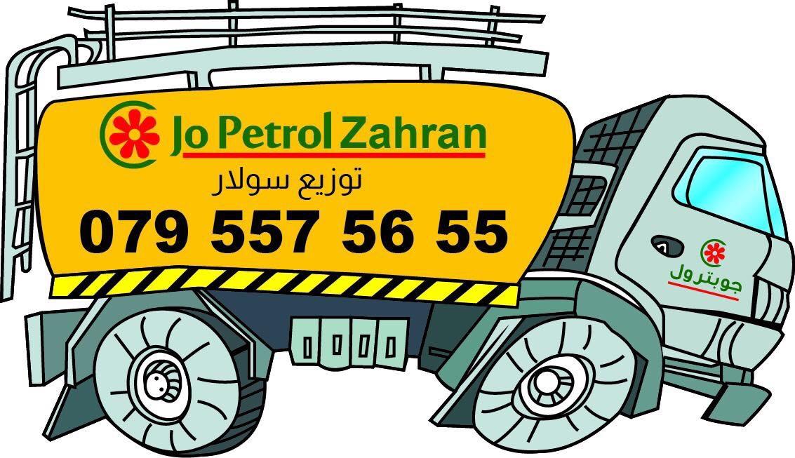 دكتورة الحوامل 00962785899443-  Zahran Diesel Dist. خدمة...
