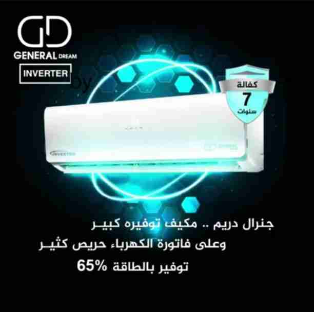 Air Conditioning & General Maintenance at cheap cost. Call / WhatsApp at 055-5269352 / 050-5737068FREE Inspection, Annual Contract, Discounts & Quotatio-  اطلب مكيفك بيوصلك لباب...