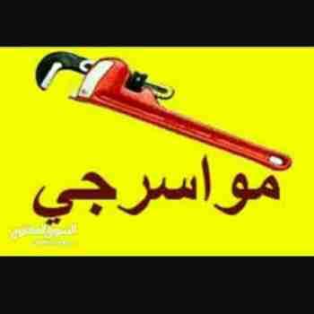 السلام عليكم. نحن المنظمة المالية التي تتشكل من قبل مجموعه من السعوديين الذين يعيشون في -  موسرجي صيانة عامة لكافة...