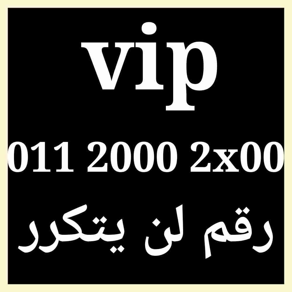 -                          رقم لن يتكرر vip  20002200...