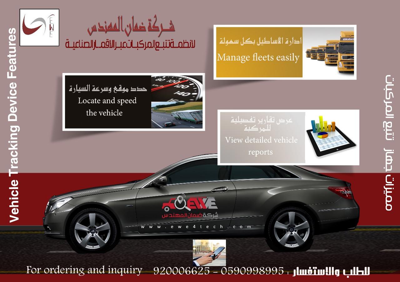 اجهزة تتبع وحماية السيارات عبر الاقمار...
