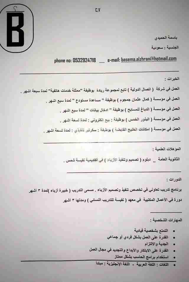 -                          سعودية  ابحث عن عمل ( عن بعد او مكتبي )...