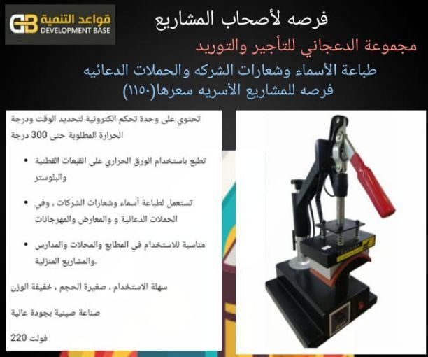 - تعلن شركه الدعجاني عن بيع اله لطباعه الاسماء والشعارات وحملات...