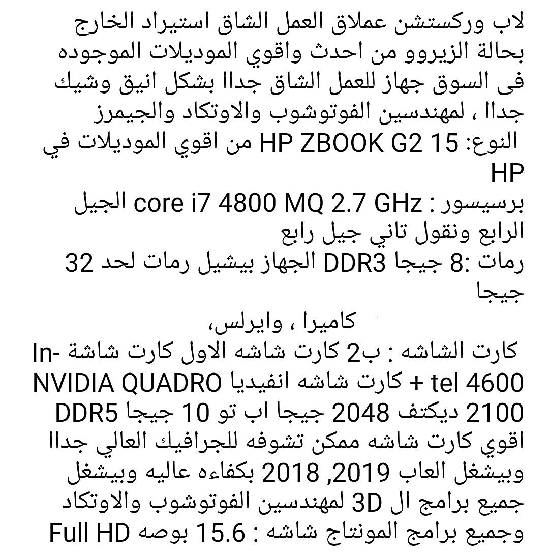 Hyundai touch laptop-  لابتوب hp zbook 15 g2...