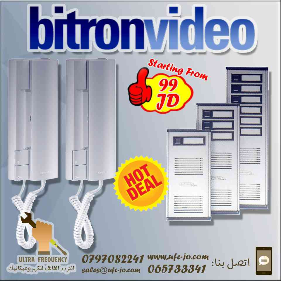 انظمة انتركم الصوت الايطالية من Bitron...