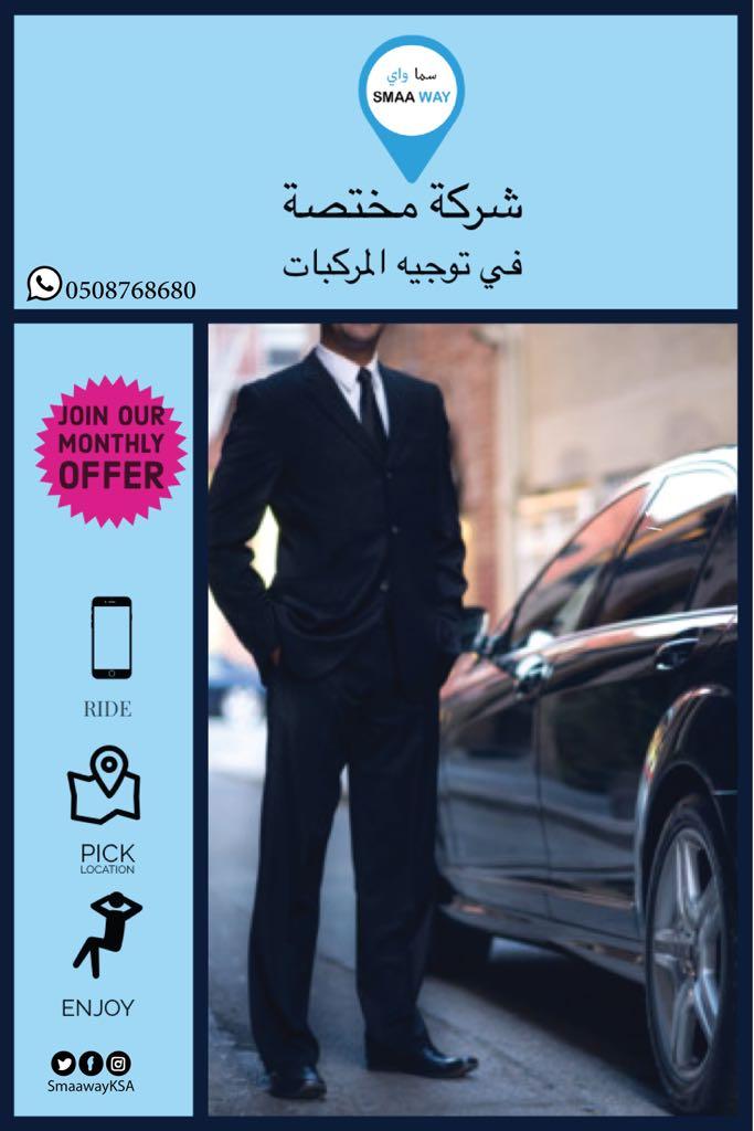 -                          شركة سعودية رائدة بتوجيه المركبات...