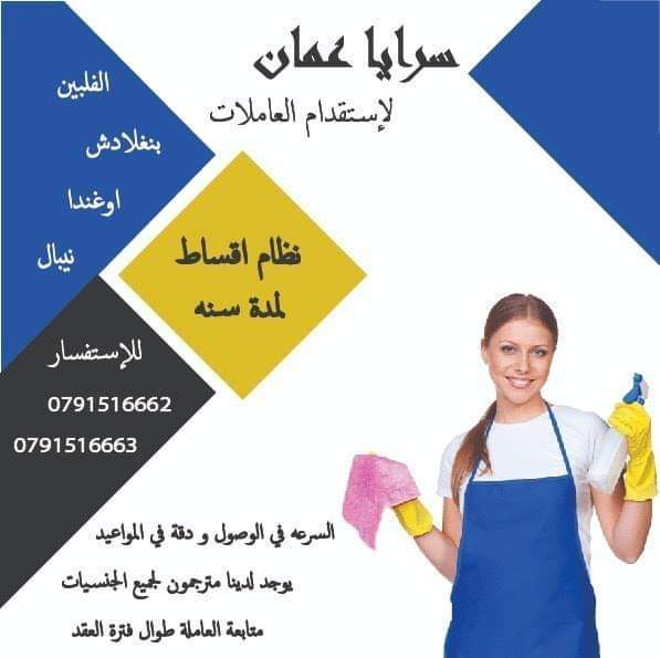 Cleaning workers from the Philippines and Indonesia are required to work for a cleaning company in Al Ain. Monthly Salary 1500 AED Also Available Housing Requir-  مكتب استقدام عاملات من...