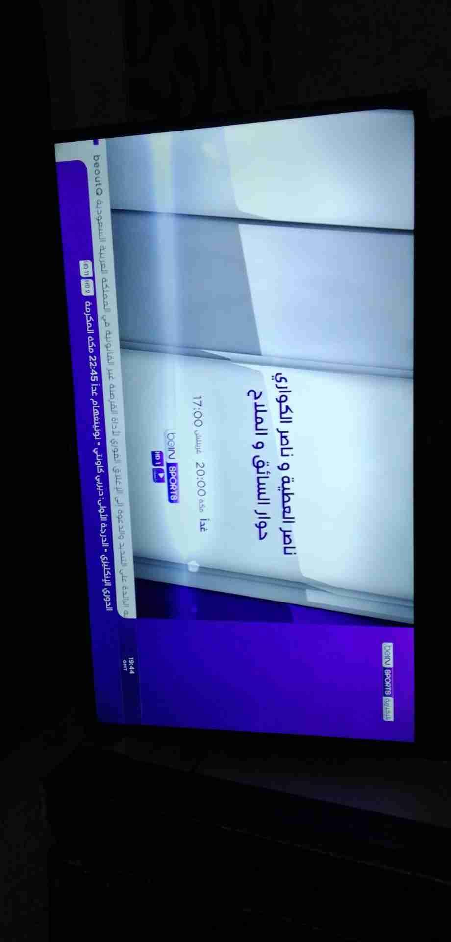 Tv for sale-  55 انش بوصه لا تنسَ أنك...