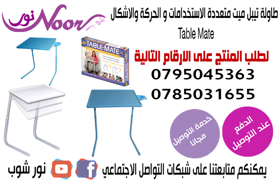 - طاولة تيبل ميت متعددة الاستخدامات و الحركة والاشكال  Table Mate...