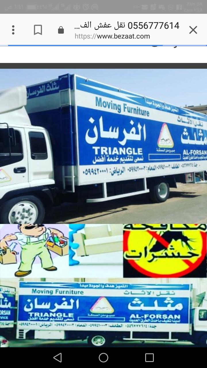 Innovation للحلول التجارية المتكاملةلرواد الأعمال الذين لديهم أعمال ناشئة في المملكة العرب�-  نقل عفش مثلث (الفرسان)...