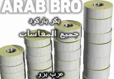 -                          بكر باركود موازين ومقسوم للصيدليات  من...