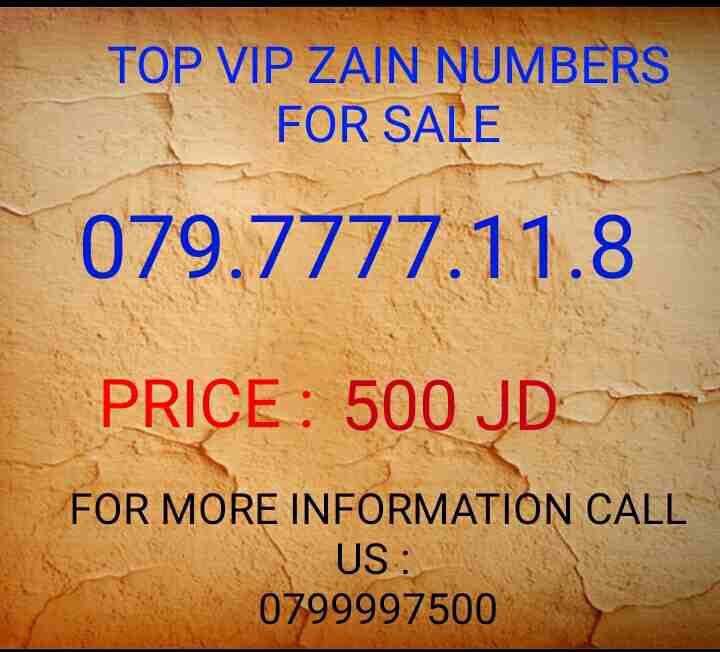 للبيع اي رقم 1800 درهم-  اقوى الأرقام زين...
