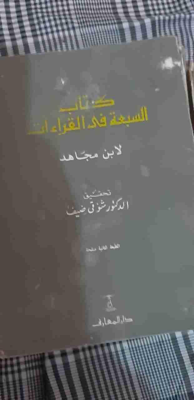 -                          كتاب السبعة فى القراءات بحالة جيدة...