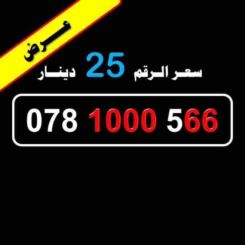 Etisalat VIP number-  078.1000.566 لا تنسَ أنك...
