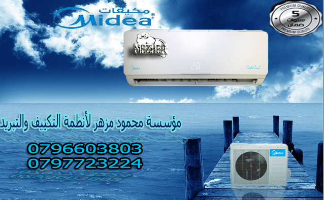 We provide Air Conditioning, General Maintenance and Duct Cleanings for Flats, Villas, Offices, Shops & Buildings at low cost. Call / WhatsApp 055-5269352 /-  مكيف ميديا 1طن توفير طاقه...
